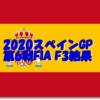 2020FIAF3スペインGP結果
