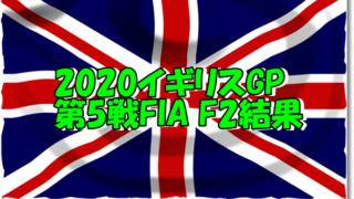 イギリスGP第5戦F2結果
