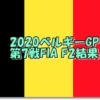 2020ベルギーGP結果