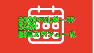 2020ベルギーGPDAZN配信スケジュール