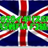 2020F3イギリスGPフリー予選決勝結果