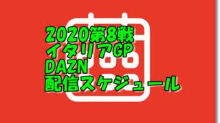 2020第8戦イタリアGPDAZN配信スケジュール