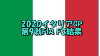 2020年第9戦イタリアGP結果
