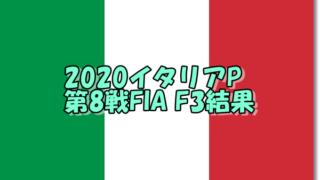 2020イタリアGP結果