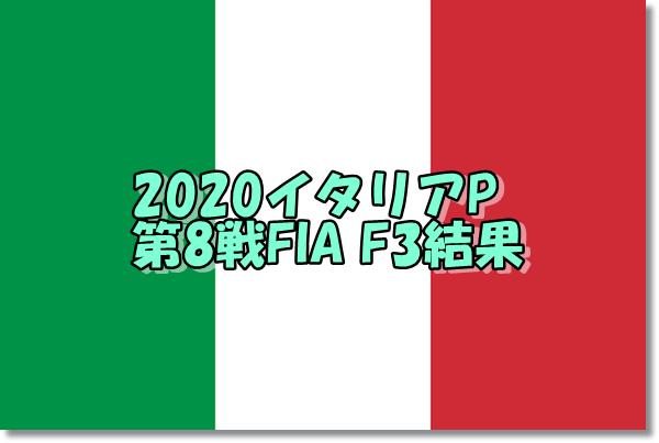 2020イタリアGP FIA F3結果
