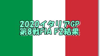 2020イタリアGPF2結果