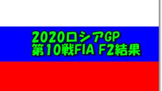 2020FIA F2ロシアGP