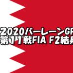 2020FIA F2バーレーン結果