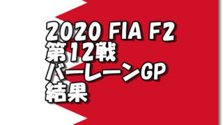 2020FIA F2第12戦バーレーンGP結果