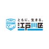 防災マップ 江戸川区ホームページ