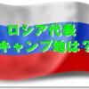 ラグビーワールドカップロシア代表のキャンプ地はどこでいつからいつまで?
